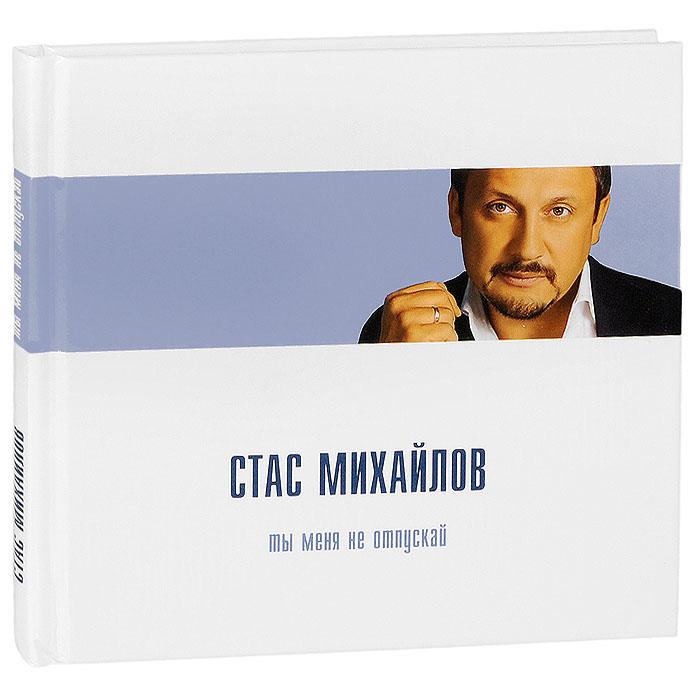 Издание упаковано в картонный DigiPack с 44-страничным буклетом-книгой, закрепленным в начале упаковки. Буклет содержит фотографии, тексты песен и дополнительную информацию на русском языке.