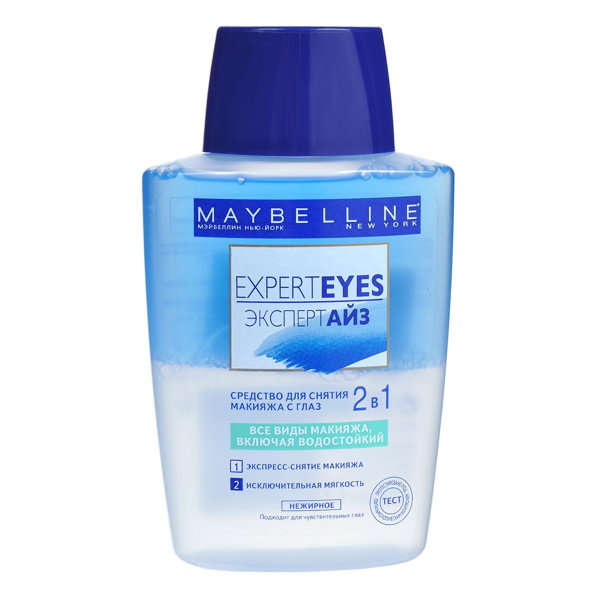 Maybelline New York Средство для снятия макияжа с глаз 2 в 1 ExpertEyes, двухфазное, 125 млB1535400ГОЛУБОЙ СЛОЙ обогащен мягкими очищающими маслами, поэтому мгновенно снимает даже самый стойкий макияж. ПРОЗРАЧНЫЙ НИЖНИЙ СЛОЙ – на водной основе, снимает остатки макияжа, делая кожу век свежей и отдохнувшей. Средство снимает все виды макияжа, включая водойстойкий. Подходит для чувствительных глаз, протестирован и одобрен офтальмологами. Перед использованием средства смешайте два слоя, тщательно встряхнув флакон. 125 мл.