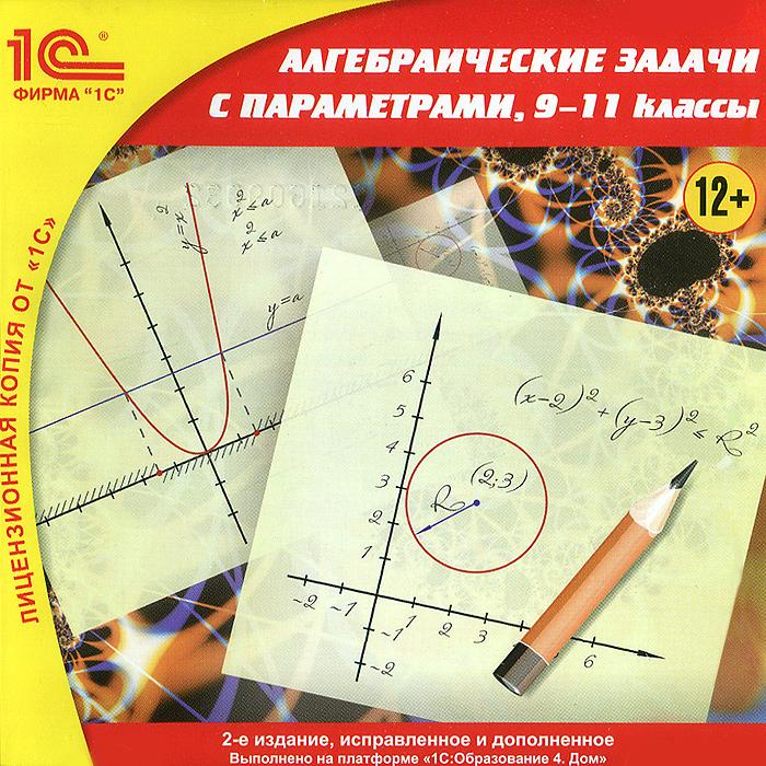 1С:Школа. Алгебраические задачи с параметрами, 9-11 классы. 2-е издание, исправленное и дополненное