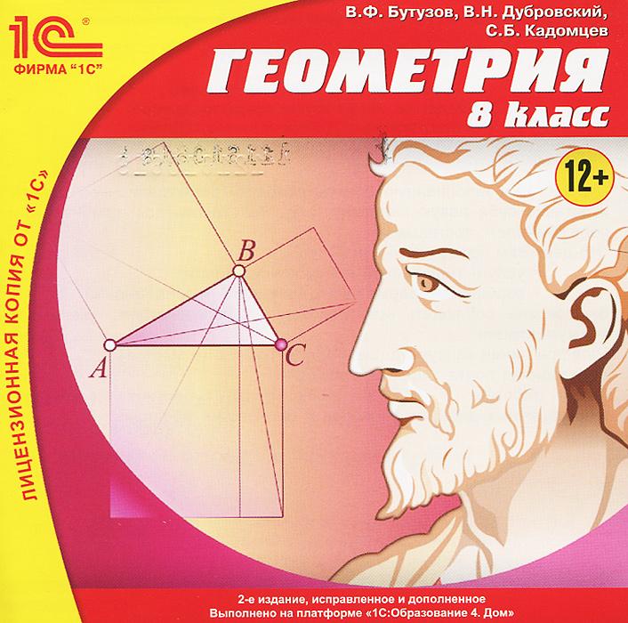 1С: Школа. Геометрия 8 класс. 2-е издание исправленное и дополненноеОбразовательный комплекс содержит учебные материалы по геометрии для 8-го класса, дополняющие действующие учебники. Материалы предназначены как для самостоятельной работы, так и для использования а классе под руководством учителя. Представлены все основные темы курса геометрии 8-го класса; Четырехугольники Площадь Подобные треугольники Окружность 35 анимированных лекций и презентаций 265 интерактивных моделей 110 тестов 33 контрольных теста-опроса Охватываются все стадии учебного процесса: Изучение теории, которая излагается в яркой, наглядной и лаконичной мультимедийной форме. Упражнения, включающие интерактивные задания на вычисление, построение, доказательство, сопровождаемые динамическими моделями-чертежами, созданными в среде «1С:Математический конструктор»; большинство заданий снабжены системой подсказок, а в задачах на вычисление и построение предусмотрена автоматическая проверка ответа. Контрольные...