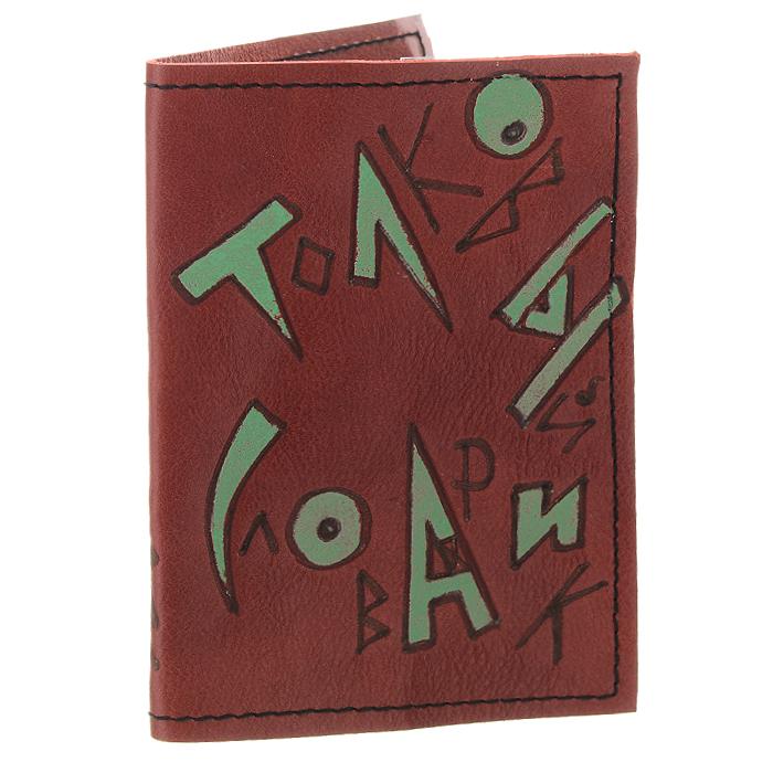 Обложка для паспорта Словарик, цвет: красный, зеленый. АНТ160614-15АНТ160614-15Обложка для паспорта Словарик изготовлена из натуральной кожи и оформлена оригинальным рисунком. На развороте содержатся два пластиковых кармашка. Такая обложка не только поможет сохранить внешний вид ваших документов и защитит их от повреждений, но и станет стильным аксессуаром, идеально подходящим вашему образу. Оригинальная обложка подчеркнет вашу индивидуальность и изысканный вкус, а яркий рисунок всегда поднимет настроение. Рекомендации по уходу: не замачивать в воде, при необходимости протереть влажным ватным тампоном.