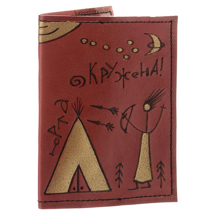 Обложка для паспорта Юрта окружена, цвет: красный. АНТ160614-14АНТ160614-14Обложка для паспорта Юрта окружена изготовлена из натуральной кожи и оформлена оригинальным рисунком. На развороте содержатся два пластиковых кармашка. Такая обложка не только поможет сохранить внешний вид ваших документов и защитит их от повреждений, но и станет стильным аксессуаром, идеально подходящим вашему образу. Оригинальная обложка подчеркнет вашу индивидуальность и изысканный вкус, а яркий рисунок всегда поднимет настроение. Рекомендации по уходу: не замачивать в воде, при необходимости протереть влажным ватным тампоном.