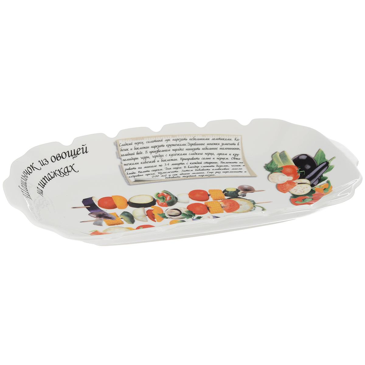 Блюдо для шашлыка LarangE Шашлычок из овощей на шпажках, 33 см х 18,5 см598-043Блюдо для шашлыка Шашлычок из овощей на шпажках, выполненное из высококачественного фарфора, предназначено для красивой сервировки шашлыка. Блюдо оснащено удобными ручками и специальными отверстиями для шпажек. Блюдо декорировано надписью Шашлычок из овощей на шпажках и его изображением. Кроме того, для упрощения процесса приготовления прямо на блюде написан рецепт и нарисованы необходимые продукты. В комплект к блюду прилагается небольшой буклет с рецептами горячих блюд. Блюдо Шашлычок из овощей на шпажках украсит ваш праздничный стол, а оригинальное исполнение понравится любой хозяйке.