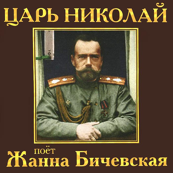 Жанна Бичевская. Царь Николай