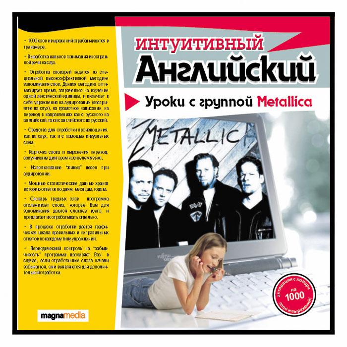 Интуитивный английский: Уроки с группой Metallica
