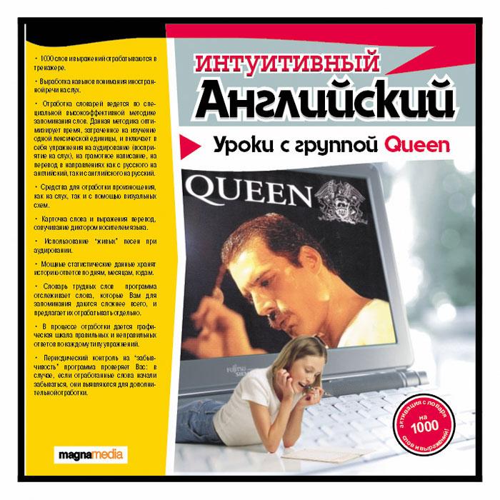 Интуитивный английский: Уроки с группой Queen