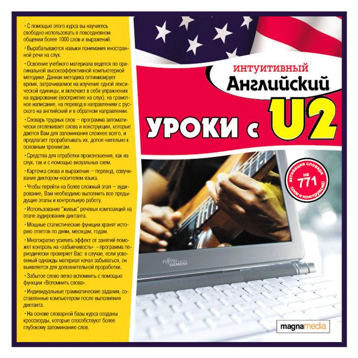 Интуитивный английский: Уроки с U2