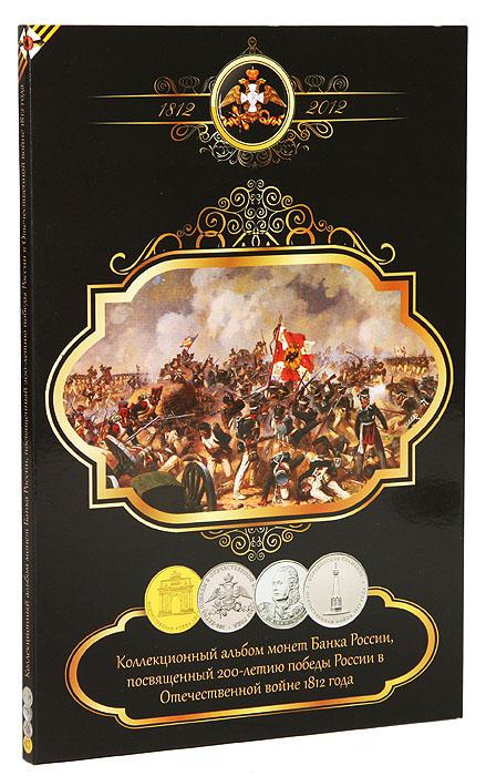Коллекционный альбом для монет Банка России, посвященный 200-летию победы России в Отечественной войне 1812 года