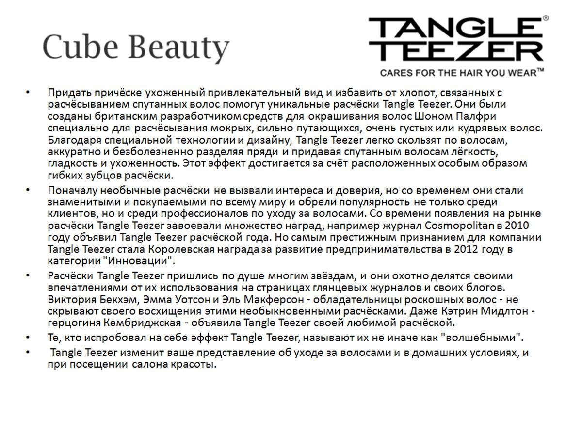 Tangle Teezer Расческа для волос