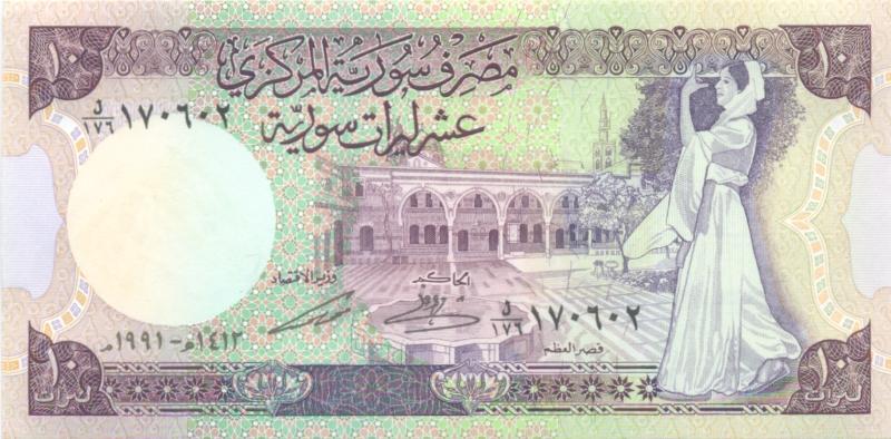 Банкнота номиналом 10 сирийских фунтов. Сирия. 1991 год1806-1808**Размер 14,2 х 7 см.