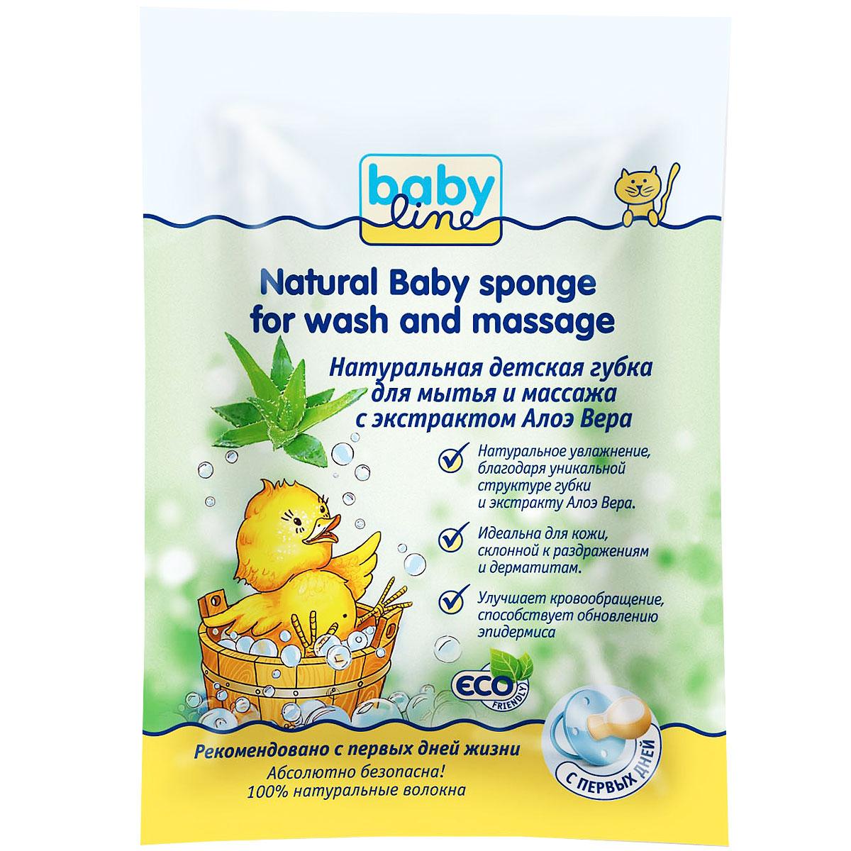 BabyLine Натуральная детская губка для мытья и массажа, с экстрактом Алоэ Вера
