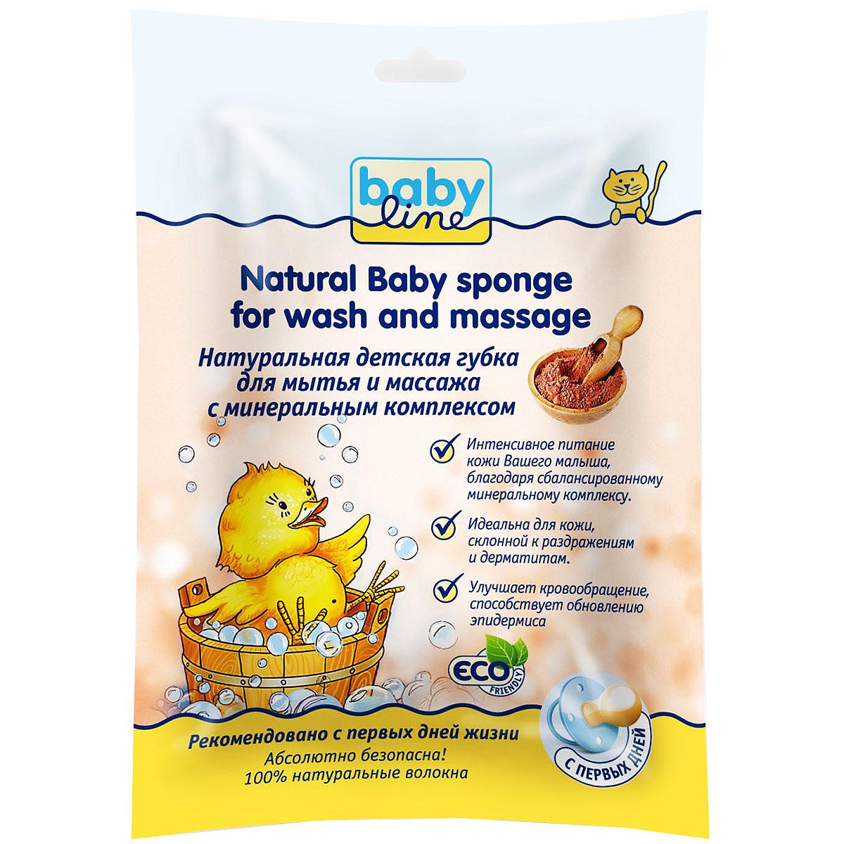 BabyLine Натуральная детская губка для мытья и массажа, с минеральным комплексомDB052