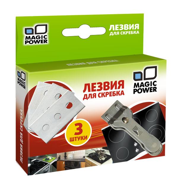 "Лезвия для скребка ""Magic Power"", 3 шт MP-604"