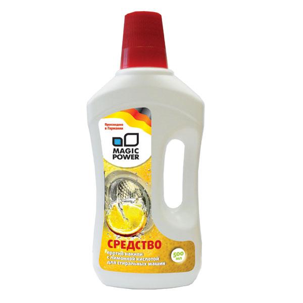 Средство против накипи Magic Power, для стиральных машин, 500 млMP-650Средство Magic Power - экологически чистое средство на основе лимонной кислоты для удаления накипи в стиральных машинах. Защищает, продлевает и улучшает работу вашей стиральной машины. Не токсично.
