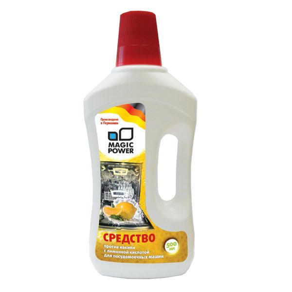 Средство против накипи Magic Power, для посудомоечных машин, 500 млMP-652Средство Magic Power - это экологически чистое средство с лимонной кислотой для удаления накипи и известкового налета в посудомоечных машинах. Защищает, продлевает и улучшает работу вашей посудомоечной машины. Не токсично. Средство заливать в пустую посудомоечную машину.