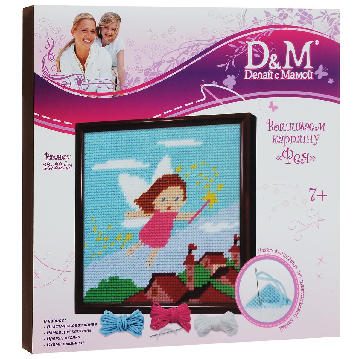 Набор для вышивания D&M Фея35597Набор для вышивания D&M Фея позволит вашему ребенку самостоятельно создать красивую картинку с изображением прелестной феи. Набор включает в себя пластиковую канву, рамку для картинки, акриловую пряжу 13 цветов, металлическую иглу и цветную схему вышивки с инструкцией на русском языке. Картинка, созданная своими руками, станет прекрасным украшением интерьера детской комнаты или послужит замечательным подарком для друзей и близких! Рекомендуемый возраст: от 7 лет.