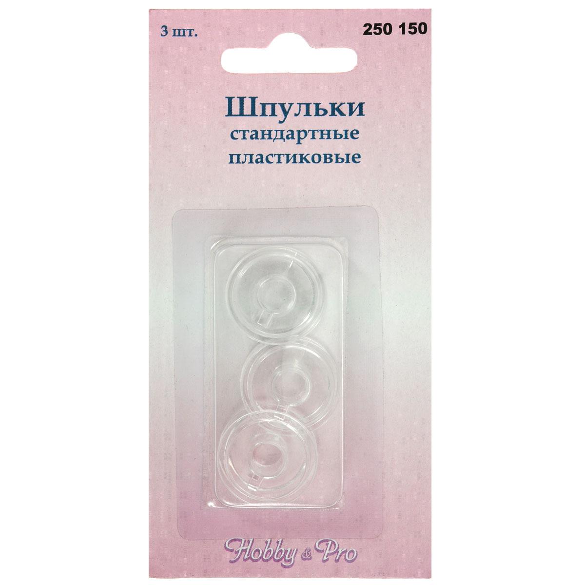Шпулька стандартная Hobby & Pro, пластиковая, 3 шт7700581Шпулька стандартная Hobby & Pro изготовлена из прозрачного пластика. Шпулька подходит для большинства швейных машин, имеющих вертикальную загрузку шпулек. Изделие очень легкое и удобное в работе.