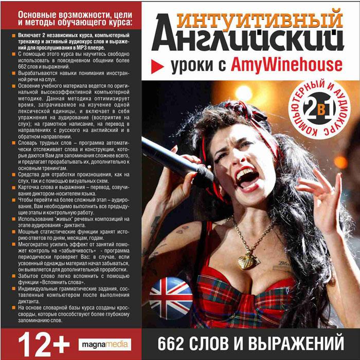 Интуитивный английский: Уроки с Amy Winehouse, MagnaMedia Developer
