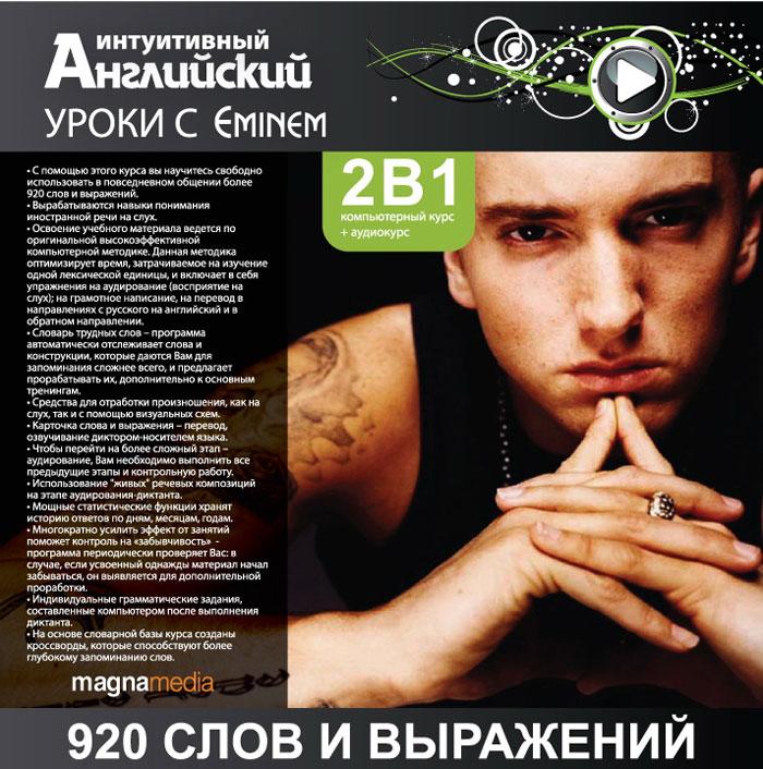 Интуитивный английский: Уроки с EminemВ бытовом общении классическая «правильная» речь нередко разбавляется сленгом, что для повседневной жизни вполне естественно. Однако учебники не учат понимать и применять «живые» выражения. Как же быть, если Вы хотите использовать иностранный язык не только в стенах аудиторий, но и в современной среде? Мы предлагаем актуализировать Ваш лексику для общения и понимания, используя своеобразный «концентрат» всех явлений, присущих языку, - песню. Песня - особая форма коммуникации; как и любая поэзия, она требует яркости слов, меткости фраз, объемности образов. При этом современные исполнители нередко оживляют ее сленгом, пропускают логические звенья, которые слушатель восполняет на интуитивном уровне. Девизом этой серии стало известное изречение «понять песню - понять язык». В основе обучающего метода лежат два основополагающих принципа: заучивание слов и выражений и запись текста песни на слух (с последующей проверкой правильности). На основе допущенных ошибок...