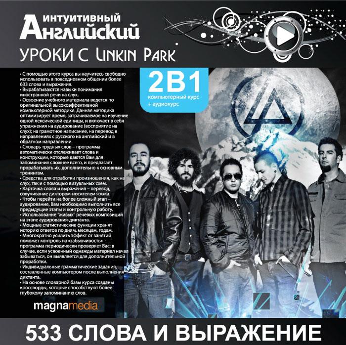 MagnaMedia Developer ����������� ����������: ����� � Linkin Park