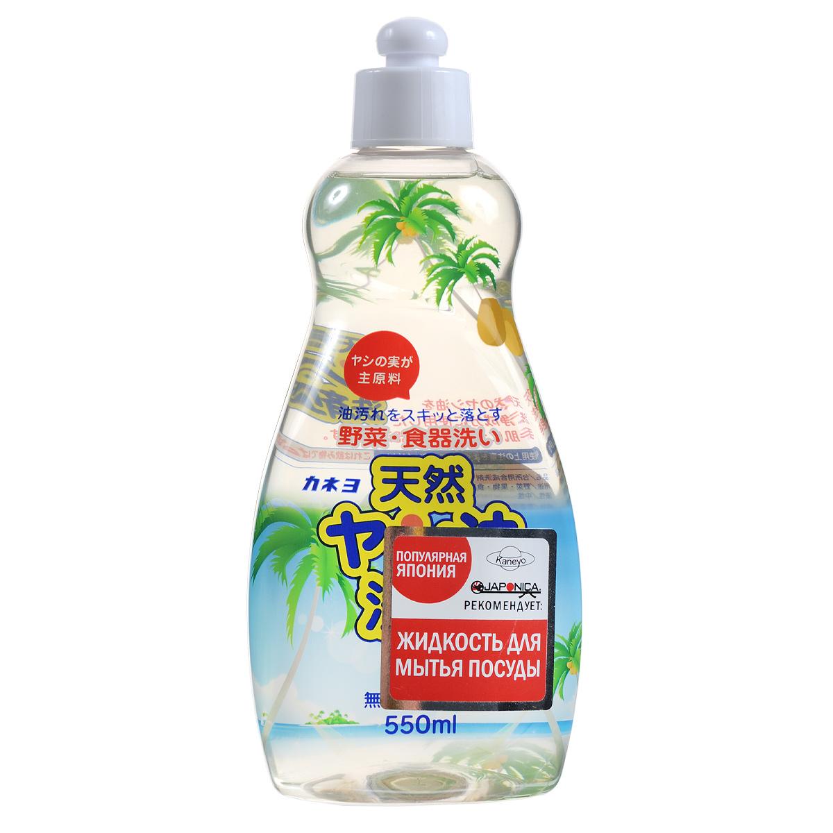 Жидкость для мытья посуды Kaneyo, с натуральным пальмовым маслом, 550 мл201055Жидкость для мытья посуды Kaneyo - это экономичное средство для мытья овощей, фруктов посуды, утвари для приготовления пищи, губок для мытья посуды. Средство быстро расщепляет стойкие жировые и масляные загрязнения, оказывает антибактериальное действие. Изготовлено на основе пальмового масла, содержит увлажняющие компоненты, заботящиеся о коже рук, не вызывает раздражения, хорошо пенится и легко смывается. Не содержит отдушек. Применение: нанести небольшое количество жидкости на губку, намылить посуду и смыть. Для стерилизации губки, нанести 8 мл средства, вспенить и оставить до следующего мытья посуды.