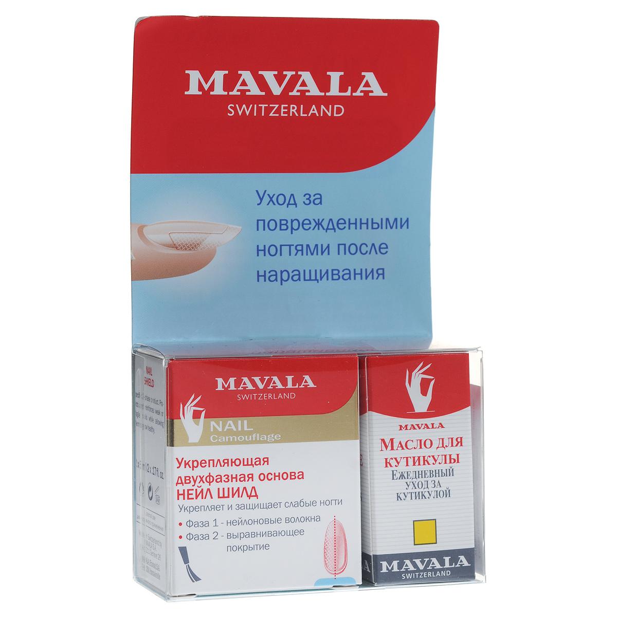 Mavala Набор для ногтей Уход за поврежденными ногтями после наращивания: двухфазная основа Нейл шилд, укрепляющая, масло для кутикулы