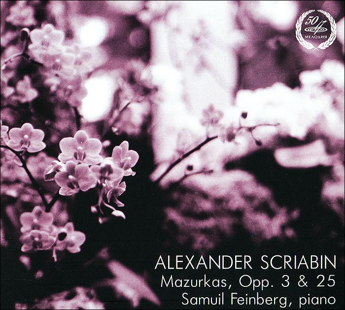 Alexander Scriabin. Mazurkas Opр.3 & 25