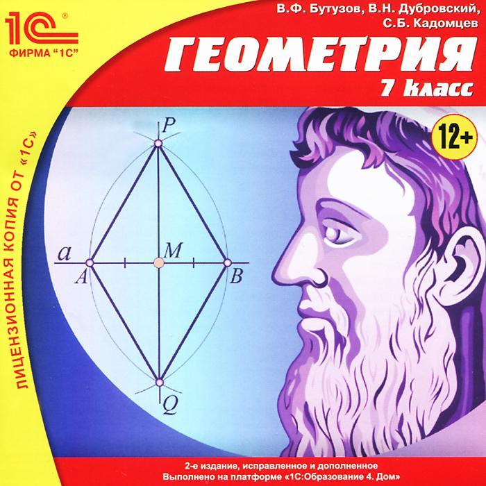 1С: Школа. Геометрия 7 класс. 2-е издание исправленное и дополненное