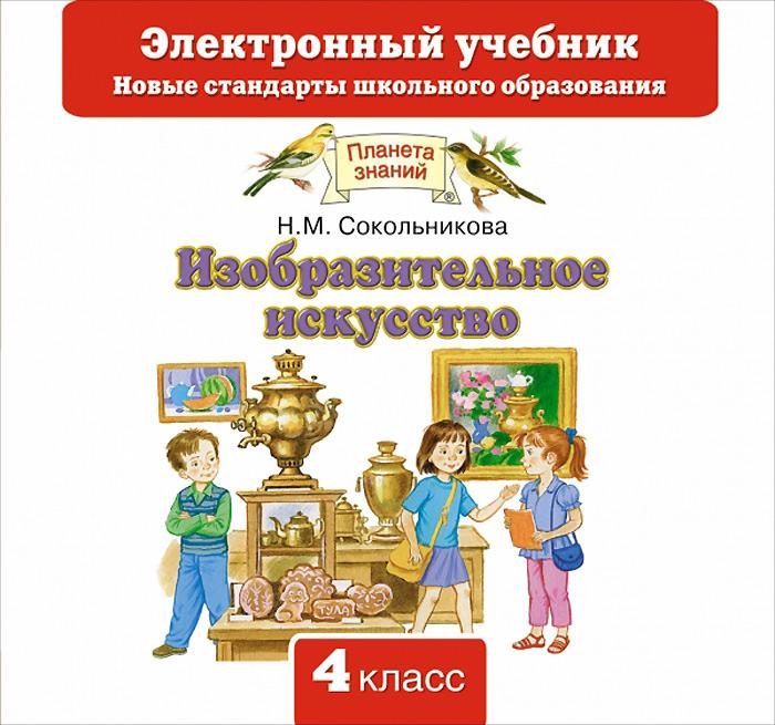 Н. М. Сокольникова. Изобразительное искусство. 4 класс