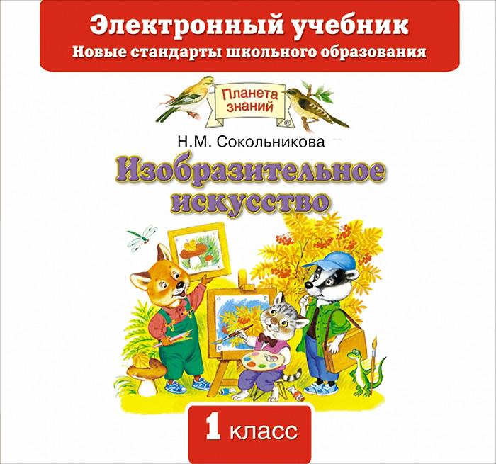 Н. М. Сокольникова. Изобразительное искусство. 1 класс