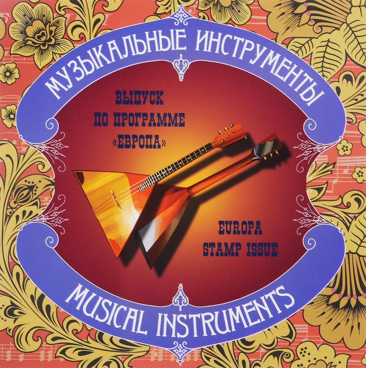 """Сувенирный почтовый набор Музыкальные инструменты. Выпуск по программе Европа, в художественной обложке656Сувенирный почтовый набор включает в себя два конверта с марками и четыре марки из коллекции Музыкальные инструменты. Предметы набора упакованы в подарочную картонную обложку-буклет. Сувенирный почтовый набор Музыкальные инструменты. Выпуск по программе """"Европа"""" благодаря своему художественному оформлению придется по вкусу коллекционеру."""