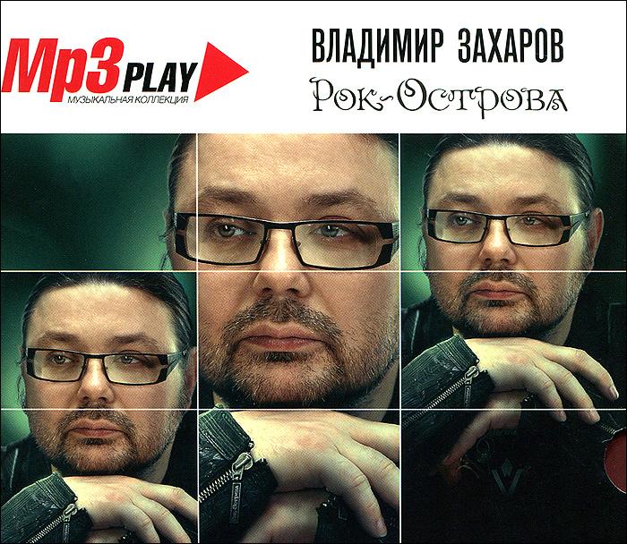 Zakazat.ru: Владимир Захаров. Рок-острова