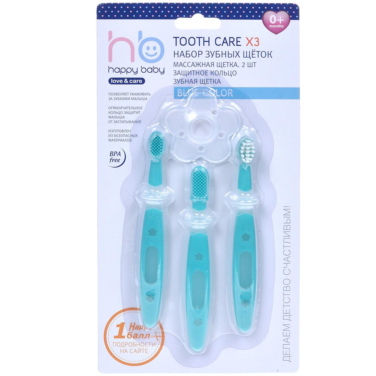 Набор зубных щеток Happy Baby, цвет: бирюзовый20006_blueНабор зубных щеток Happy Baby позволит ухаживать за деснами и зубками малыша. Он предназначен специально для детей от 0 месяцев. В него входят две массажные щетки (для детей с рождения и для детей от 6 месяцев), зубная щетка и защитное кольцо. Мягкая массажная щетка с резиновыми щетинками легко удаляет остатки пищи, заботится о деснах и улучшает кровообращение. Небольшая закругленная головка зубной щетки идеальна для рта ребенка, а мягкая щетина массирует десны, и чистит зубки, не повреждая эмаль. Защитное кольцо надевается на щетку и предотвращает ее заглатывание ребенком.