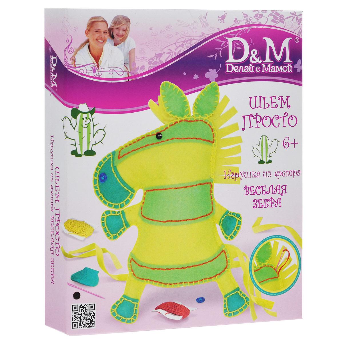 Набор для создания игрушки D&M Лошадка10693С помощью набора для детского творчества вы и ваш ребенок сможете создать уникальную игрушку D&M Лошадка. Оригинальный набор для творчества позволит ребенку стать дизайнером. Набор включает в себя фетровые детали, бусинки, безопасную иглу, нитки, набивной материал и инструкцию на русском языке. Благодаря набору ваш ребенок научится творчески решать поставленные задачи, разовьет интеллектуальные и инструментальные способности, воображение, терпение и кругозор.