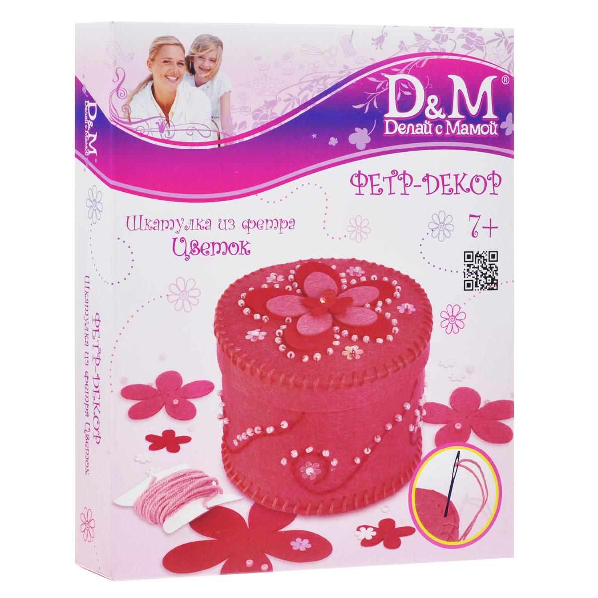 Набор для создания шкатулки D&M