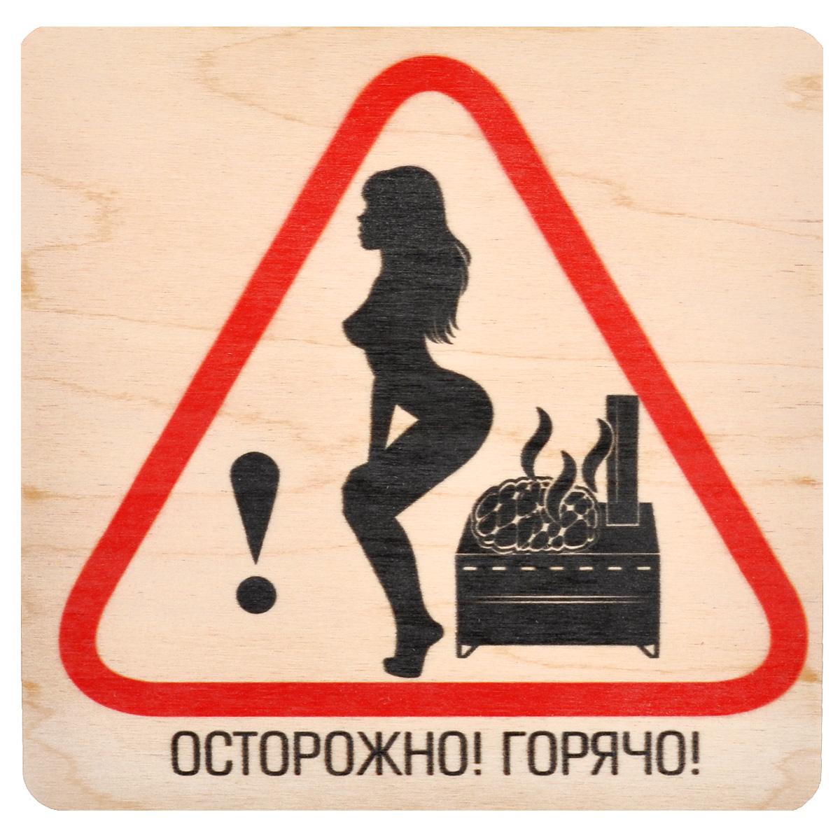 Табличка Банные штучки Осторожно! Горячо!, 20 х 20 см32303