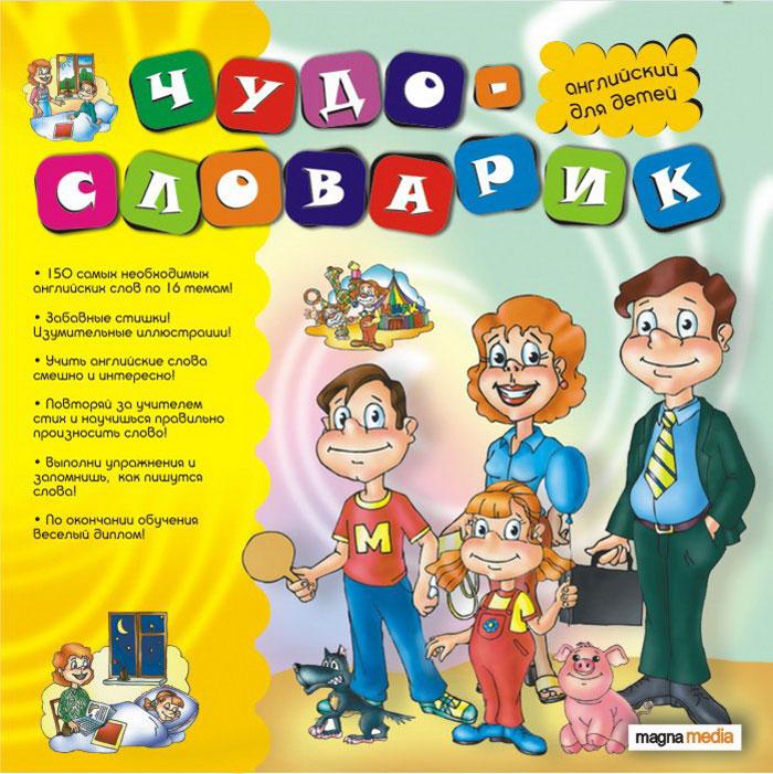 Чудо-словарик. Английский для детей