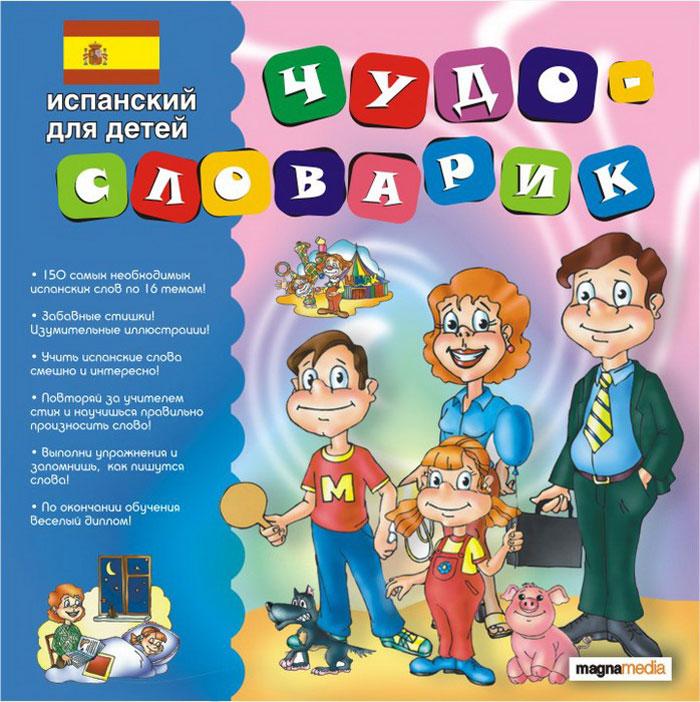 Чудо-словарик. Испанский для детей