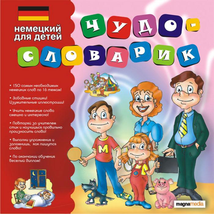Чудо-словарик. Немецкий для детей