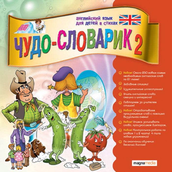 Чудо-словарик 2: Английский для детей