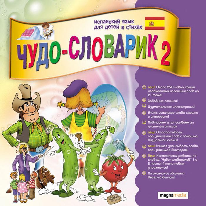 Чудо-словарик 2: Испанский для детей