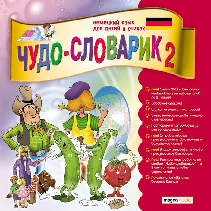 Чудо-словарик 2: Немецкий для детей