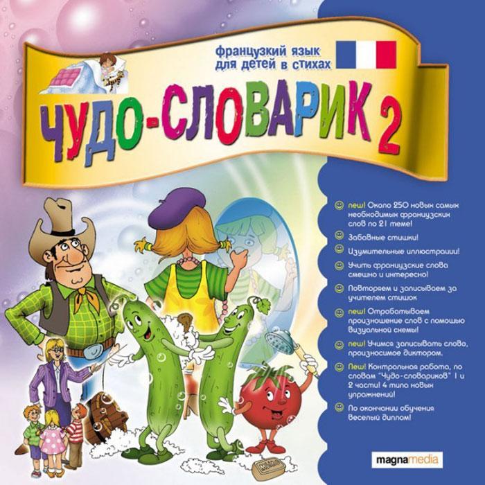 Чудо-словарик 2: Французский для детей