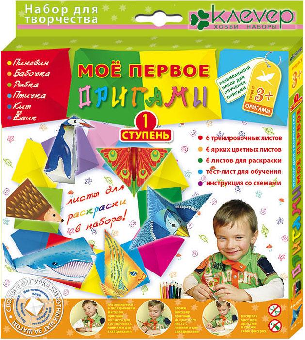 Набор для изготовления фигурок-оригами
