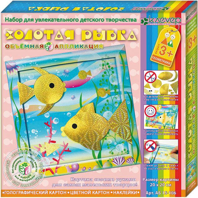 Набор для создания объемной аппликации Золотая рыбкаАБ 15-106Набор Золотая рыбка позволит вам и вашему ребенку окунуться в удивительный мир конструирования из бумаги и своими руками сделать объемную аппликацию с яркими золотыми рыбками. Набор включает в себя готовые геометрические детали, самоклеящуюся пленку, картонный фон, объемный двусторонний скотч, картонную рамку и инструкцию на русском языке на обратной стороне коробки. Все детали подготовлены и не требуют вырезания. Искусство работы с бумагой появилось на Востоке, в Древнем Китае и Японии, и до сих пор находит отклик в творческих сердцах во всем мире. Конструирование из бумаги помогает развивать пространственное воображение, совершенствует моторику, тренирует речь, память, внимательность и аккуратность. Несложный и веселый творческий процесс непременно подарит ребенку массу удовольствия. Такая картина станет предметом гордости малыша, а также будет отличным подарком для родных и близких.