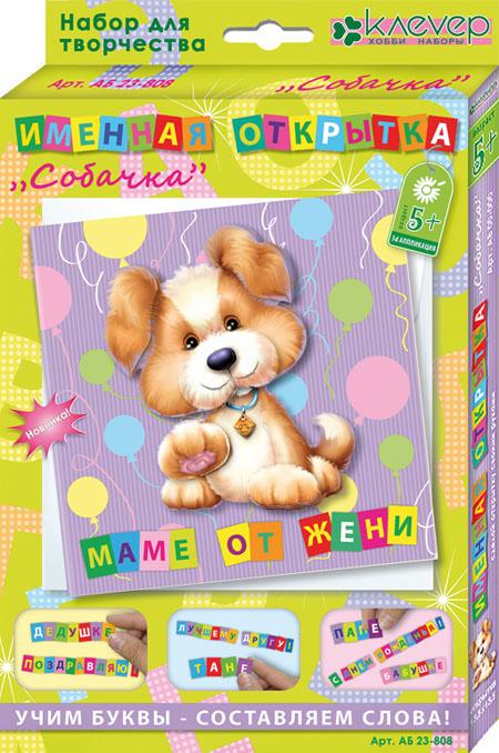 Набор для создания открытки СобачкаАБ 23-808Набор для создания открытки Собачка позволит вашему малышу своими руками изготовить оригинальную именную открытку, которая подойдет к любому празднику. В набор входит все необходимое: цветная бумага и картон, двусторонний тонкий и объемный скотч, конверт и подробная инструкция на русском языке на обратной стороне коробки. Сделать открытку очень легко - с этим справится даже малыш, который еще не умеет писать буквы, но уже знает их. Нужно только помочь ему составить подпись из букв и готовых фраз на удобном двустороннем скотче. Объёмный скотч сделает наклеивание удобным, а персонажа открытки объёмным! Таким образом, ребенок сможет изготовить персональную открытку с дружелюбной собачкой. Увлекательный процесс создания открытки обязательно понравится вам и вашему ребенку. Творите с удовольствием и дарите на радость!