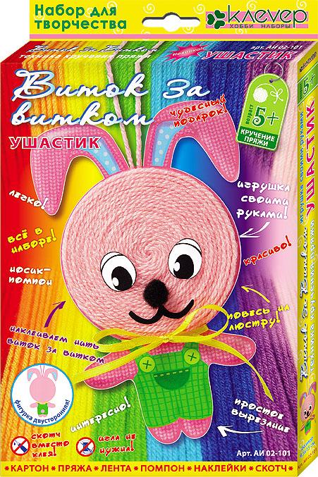 Набор для изготовления игрушки-подвески УшастикАИ 02-101Набор для изготовления игрушки-подвески Ушастик непременно понравится вашему ребенку и позволит ему своими руками изготовить игрушку-подвеску в виде забавного зайчонка. В набор уже входит все необходимое: картонный лист с контурами деталей, цветная пряжа, ленты, помпон, наклейки для оформления мордочки, двусторонний скотч и подробная иллюстрированная инструкция на русском языке на обратной стороне коробки. Простая техника кручения и наклеивания пряжи виток за витком понравится ребенку, разовьет мелкую моторику рук, усидчивость и аккуратность. А результатом работы будет пушистая мордочка фигурки из пряжи. Готовая фигурка милого зайчика будет предметом гордости малыша, а также отлично подойдет для украшения интерьера или в качестве оригинального подарка для родных и близких.