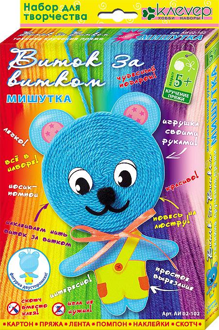 Набор для изготовления игрушки-подвески МишуткаАИ 02-102Набор для изготовления игрушки-подвески Мишутка непременно понравится вашему ребенку и позволит ему своими руками изготовить игрушку-подвеску в виде забавного мишки. В набор уже входит все необходимое: картонный лист с контурами деталей, цветная пряжа, ленты, помпон, наклейки для оформления мордочки, двусторонний скотч и подробная иллюстрированная инструкция на русском языке на обратной стороне коробки. Простая техника кручения и наклеивания пряжи виток за витком понравится ребенку, разовьет мелкую моторику рук, усидчивость и аккуратность. А результатом работы будет пушистая мордочка фигурки из пряжи. Готовая фигурка в виде милого мишки будет предметом гордости малыша, а также отлично подойдет для украшения интерьера или в качестве оригинального подарка для родных и близких.