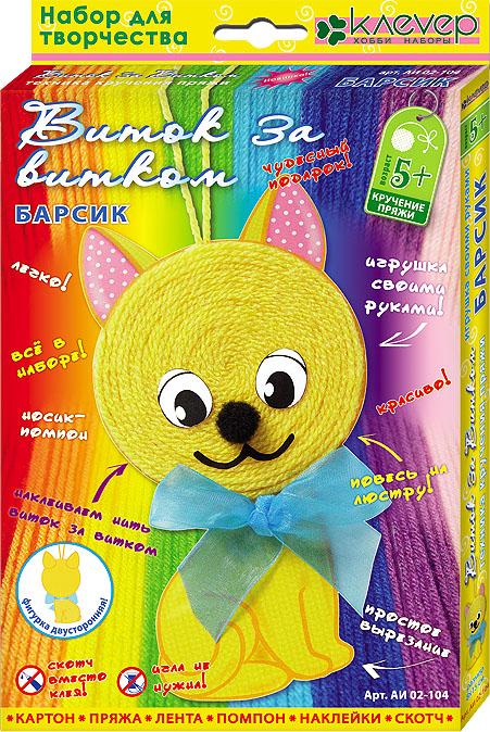 Набор для изготовления игрушки-подвески БарсикАИ 02-104Набор для изготовления игрушки-подвески Барсик непременно понравится вашему ребенку и позволит ему своими руками изготовить игрушку-подвеску в виде забавного котенка. В набор уже входит все необходимое: картонный лист с контурами деталей, цветная пряжа, ленты, помпон, наклейки для оформления мордочки, двусторонний скотч и подробная иллюстрированная инструкция на русском языке на обратной стороне коробки. Простая техника кручения и наклеивания пряжи виток за витком понравится ребенку, разовьет мелкую моторику рук, усидчивость и аккуратность. А результатом работы будет пушистая мордочка фигурки из пряжи. Готовая фигурка в виде милого котика будет предметом гордости малыша, а также отлично подойдет для украшения интерьера или в качестве оригинального подарка для родных и близких.