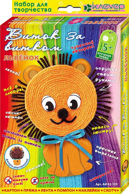Набор для изготовления игрушки-подвески ЛьвенокАИ 02-105Набор для изготовления игрушки-подвески Львенок непременно понравится вашему ребенку и позволит ему своими руками изготовить игрушку-подвеску в виде забавного львенка. В набор уже входит все необходимое: картонный лист с контурами деталей, цветная пряжа, ленты, помпон, наклейки для оформления мордочки, двусторонний скотч и подробная иллюстрированная инструкция на русском языке на обратной стороне коробки. Простая техника кручения и наклеивания пряжи виток за витком понравится ребенку, разовьет мелкую моторику рук, усидчивость и аккуратность. А результатом работы будет пушистая мордочка фигурки из пряжи. Готовая фигурка в виде милого львенка будет предметом гордости малыша, а также отлично подойдет для украшения интерьера или в качестве оригинального подарка для родных и близких.